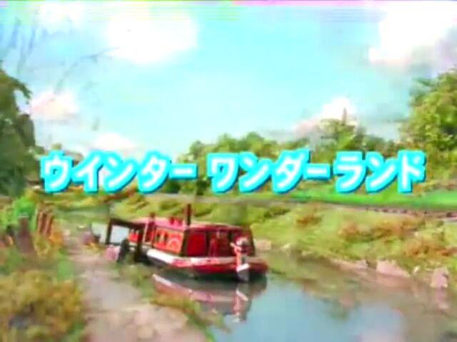 File:WinterWonderlandJapaneseTitleCard.jpeg