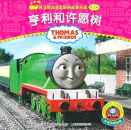 HenryandtheWishingTree(Chinesebook)