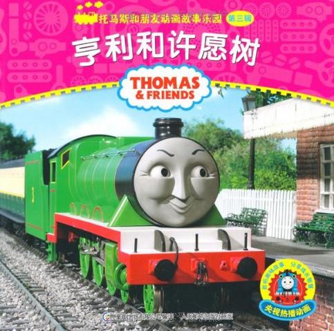 File:HenryandtheWishingTree(Chinesebook).png