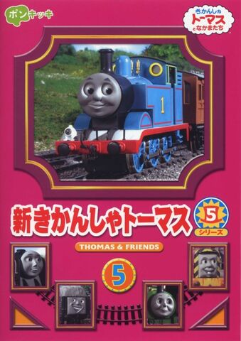 File:ThomastheTankEngineSeries8Vol.5.jpg