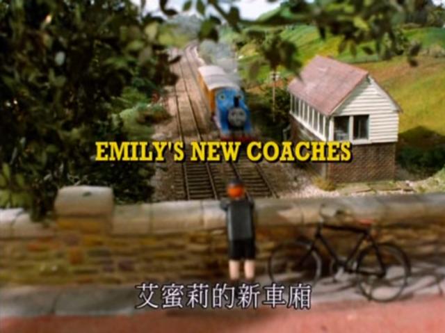 File:Emily'sNewCoachesChinesetitlecard.png