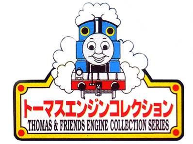 File:ThomasEngineCollectionSeriesLogo.jpg