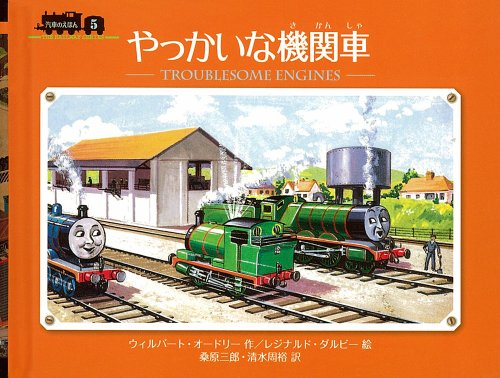 File:TroublesomeEnginesJapanesecover.jpg