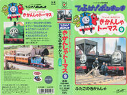 ThomastheTankEnginevol9(JapaneseVHS)originalcover