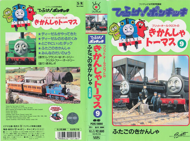 File:ThomastheTankEnginevol9(JapaneseVHS)originalcover.jpg