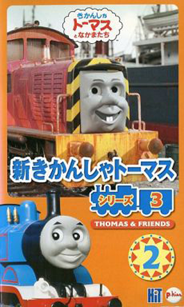 File:ThomastheTankEngineSeries6Vol2VHScover.png