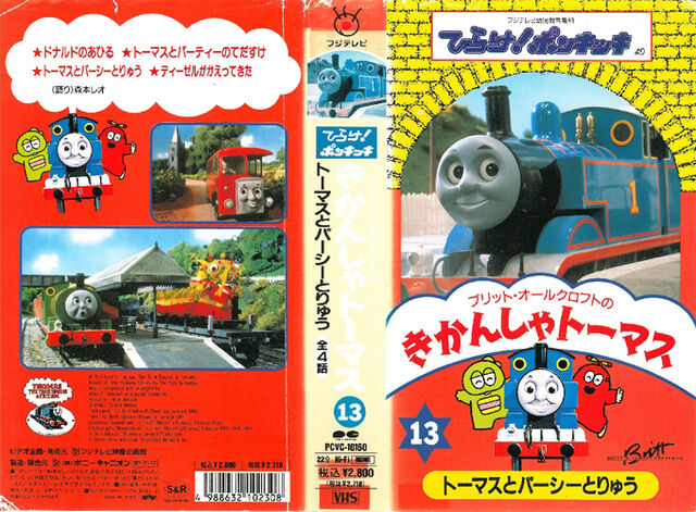 File:ThomastheTankEnginevol13(JapaneseVHS)originalcover.jpg