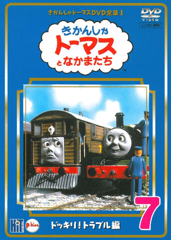 File:TheCompleteWorksofThomastheTankEngine1Vol7cover.jpg