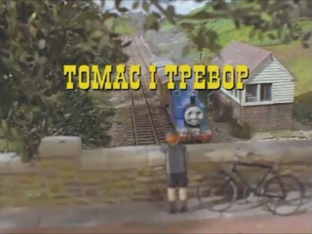 File:ThomasandTrevorUkrainianTitleCard.jpg