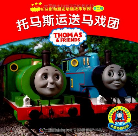 File:ThomasGivestheCircus.png
