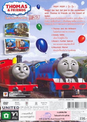 File:ThomasandtheBillboard(TaiwaneseDVD)backcover.png