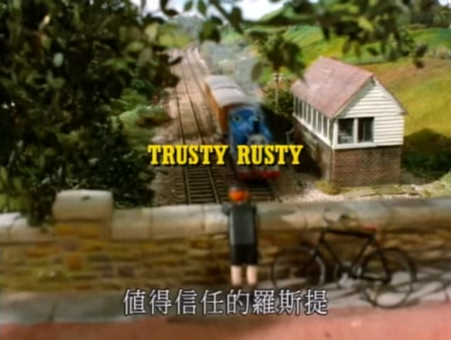 File:TrustyRustyTaiwanesetitlecard.png