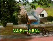 Salty'sStormyTaleJapanesetitlecard