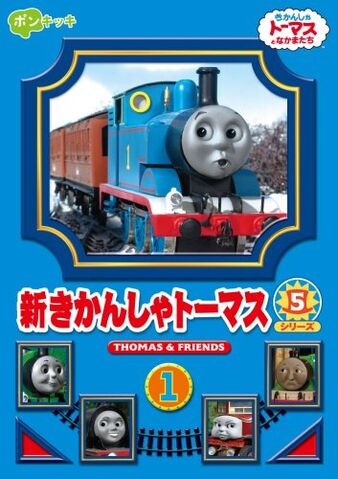 File:ThomastheTankEngineSeries8Vol.1.jpg