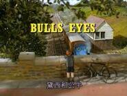 BullsEyesTaiwanesetitlecard