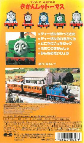 File:ThomastheTankEnginevol9(JapaneseVHS)backcover.jpg