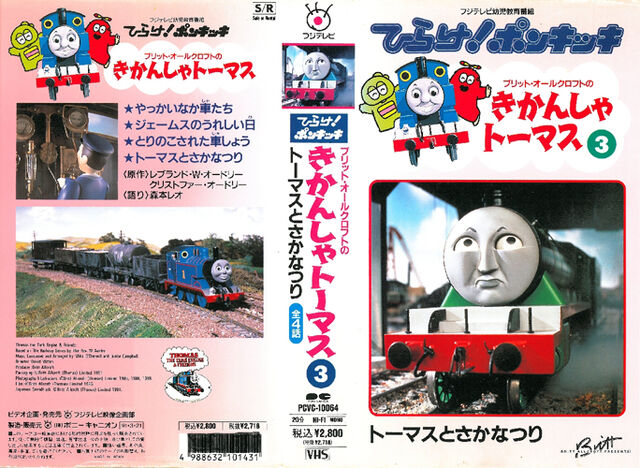 File:ThomastheTankEnginevol3(JapaneseVHS)originalcover.jpg
