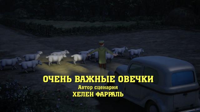 File:VeryImportantSheepRussianTitleCard.png
