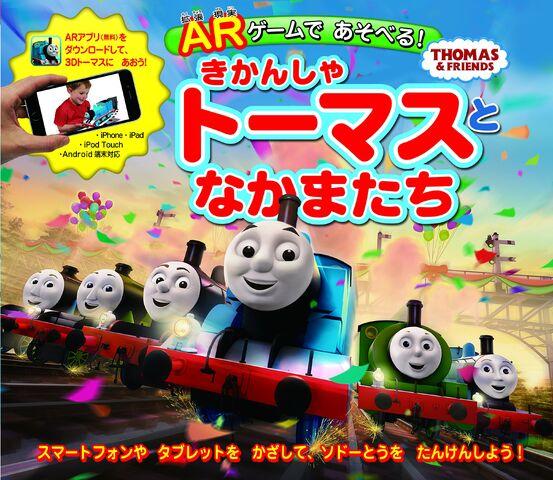 File:TheWorldofThomas(Japanese).jpg