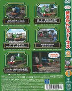 ThomastheTankEngineSeries8Vol.3backcoverandspine