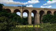 TheLionofSodorRussianTitleCard