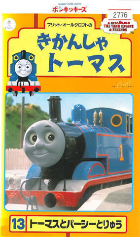 File:ThomastheTankEnginevol13(JapaneseVHS)cover.jpg
