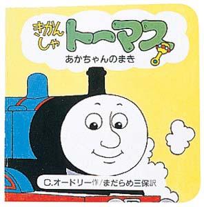 File:ThomasandtheBabyJapaneseCover.jpg