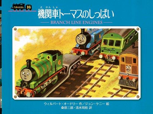 File:BranchLineEnginesJapanesecover.jpg