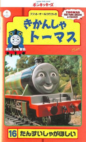 File:ThomastheTankEnginevol16(JapaneseVHS)cover.jpg