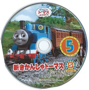 ThomastheTankEngineSeries8Vol.5disc