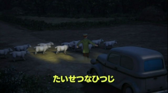 File:VeryImportantSheepJapanesetitlecard.png