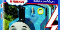 Thomas Puts the Brakes On (Thai DVD)