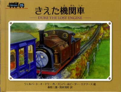 File:DuketheLostEngineJapaneseedition.jpg
