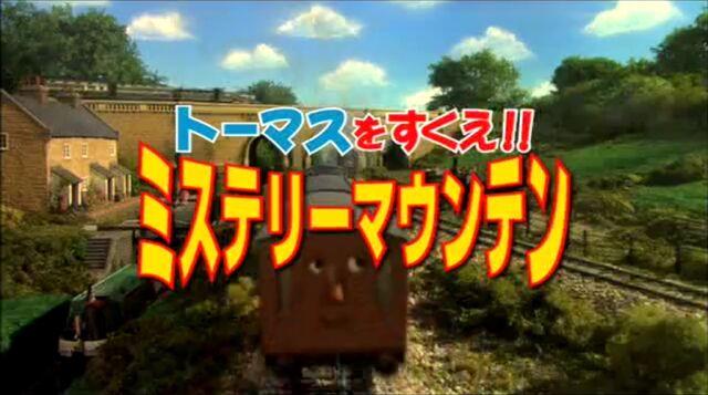 File:TheGreatDiscoveryJapaneseTitleCard.jpeg