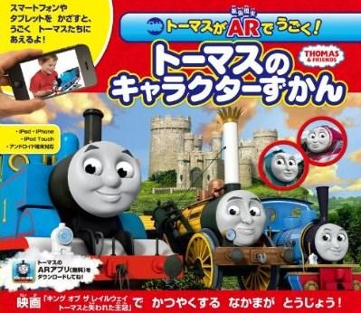 File:KingoftheRailway(Japanesebook).png