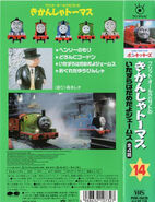ThomastheTankEnginevol14(JapaneseVHS)backcoverandspine