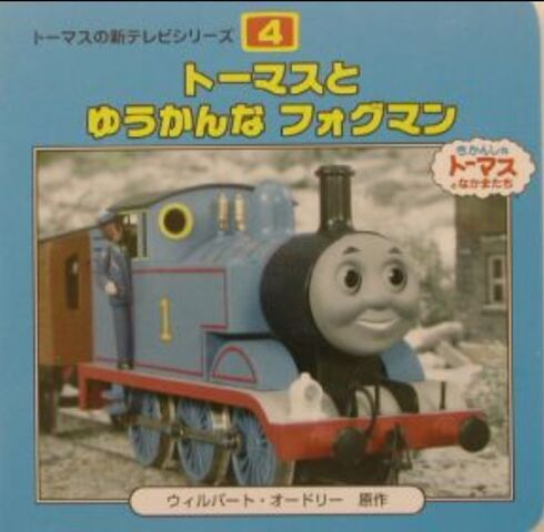 File:ThomasandtheFogmanJapaneseCover.jpeg