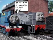 Thomas'DayOff13