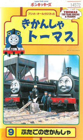 File:ThomastheTankEnginevol9(JapaneseVHS)cover.jpg
