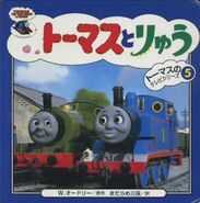ThomasandtheDragonJapaneseBook