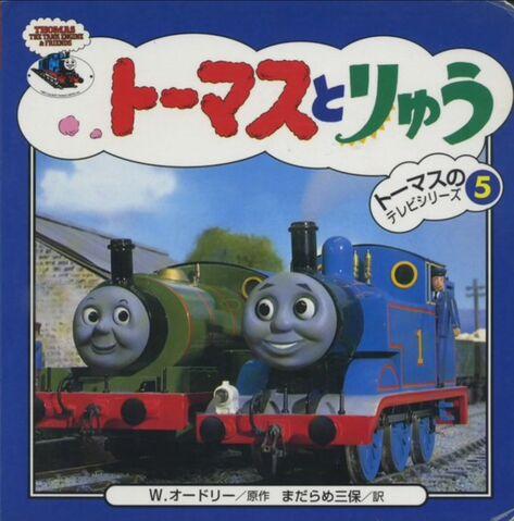File:ThomasandtheDragonJapaneseBook.jpeg
