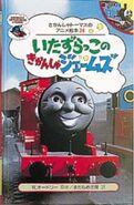 NoJokeforJamesJapaneseBuzzBook
