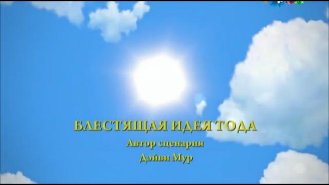 File:Toad'sBrightIdeaRussianTitleCard.png