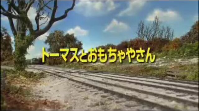 File:ThomasandtheToyShopJapaneseTitleCard.jpeg