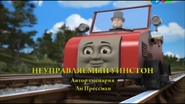 WaywardWinstonRussianTitleCard