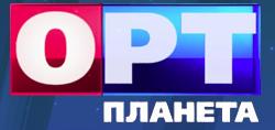 ОРТ Планета в Оренбурге (+7(3532) 31-74-12