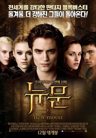 File:Twilight saga new moon ver5.jpg