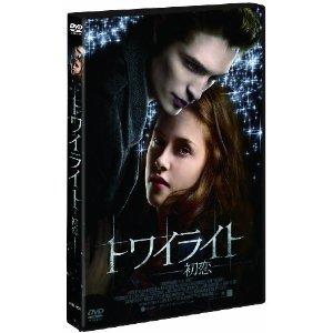 File:Twilight Japan.jpg