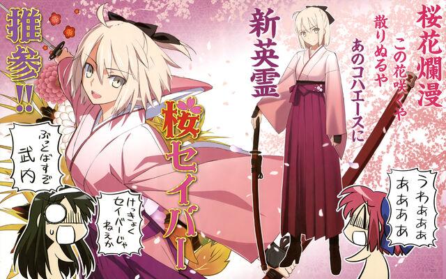 File:SakuraSaber.jpg