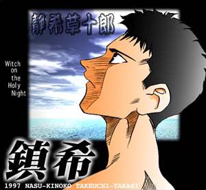 File:Soujuurou Shizuki early illustation.png